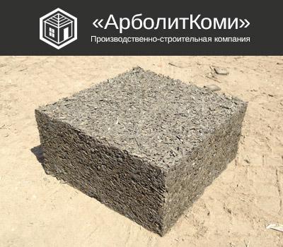 Арболит в Сыктывкаре 400x400x200