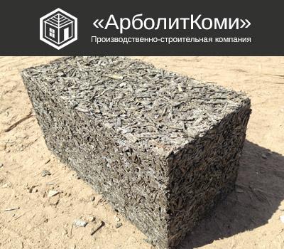 Арболит в Сыктывкаре 400х200х200